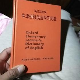 英汉双解牛津初级英语学习词典