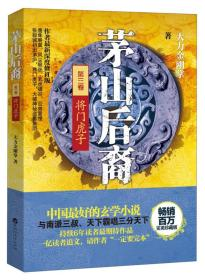 茅山后裔(第3卷):将门虎子