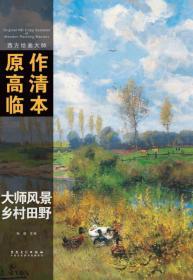西方绘画大师原作高清临本系列丛书·大师风景 乡村田野