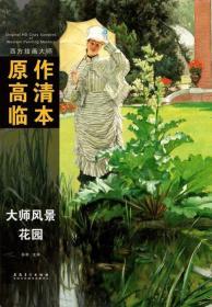 西方绘画大师原作高清临本 大师风景 花园