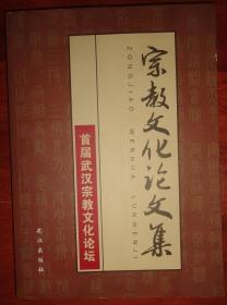 宗教文化论文集---首届武汉宗教文化论坛