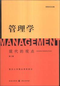 管理学:现代的观点(第3版)