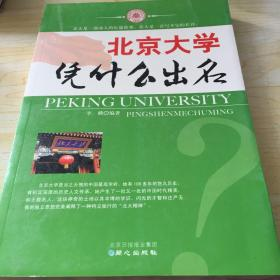 北京大学凭什么出名
