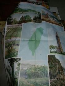 美丽富饶的宝岛台湾    全开  七十年代挂图