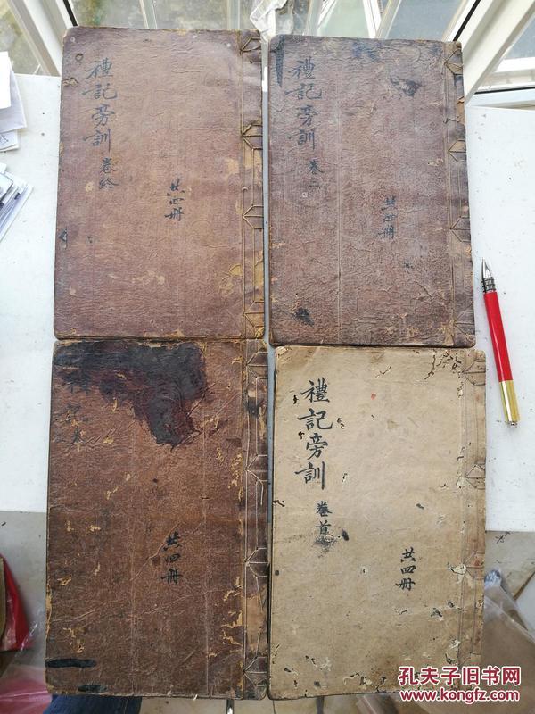 木刻大開本,禮記旁訓一套,裝訂方法特別
