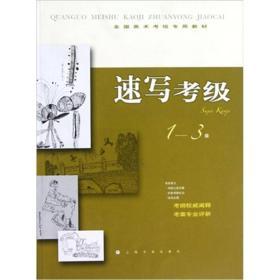 速写考级1-3级上海书画出版社 编