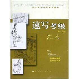 速写考级7-8级上海书画出版社 编
