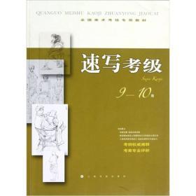 速写考级9-10级上海书画出版社 编