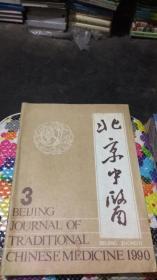 北京中医(1990年第3期)