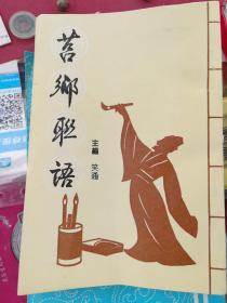 莒县民间文学集成(四)联语卷