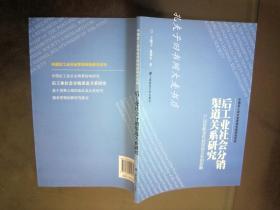 《后工业社会分销渠道关系研究.产品危机事件对渠道关系的影响》上海财经大学出版社