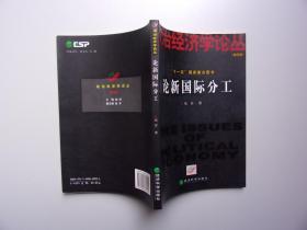 政治经济学论丛---论新国际分工