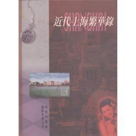 近代上海繁华录
