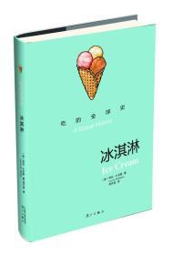 冰淇淋:吃的全球史