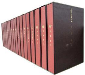 中国历代美学文库(共19册)