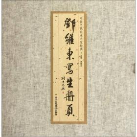 9787805269702-oy-邓维东写生册页/中国当代山水名家经典