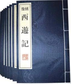 西游记(绣像本 线装共8册)
