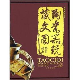 陶瓷器玩藏文图