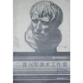 曹兴军美术工作室
