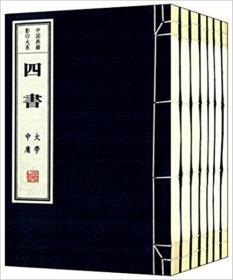 四书(1函7册)中国典籍影印大系