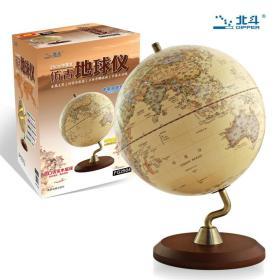 北斗25cm地球仪(仿古 亚光立体浮雕 木质底座)