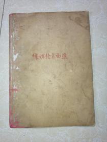 怀娥铃名曲选 (32年5月初版).