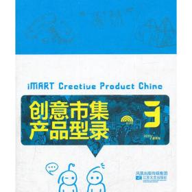 创意市集产品型录