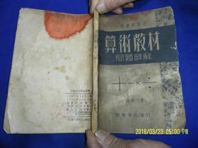 算术教材问题详解   赵乐天著  民智书店发行   1952年3印