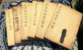 清嘉庆木刻《石室秘录》六巨册全
