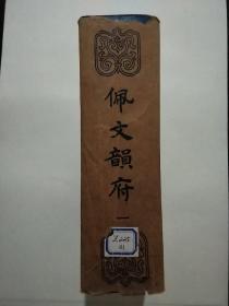 佩文韵府(第一册  硬精装带书衣)