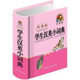 新课标学生汉英小词典(彩图版)