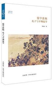 华夏文库·儒学书系·儒学滥觞:孔子与早期儒学
