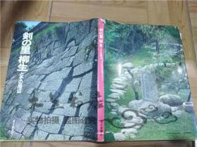 原版日本日文书 剑の里 星野庆栄 每日新闻社 1970年11月 12开硬精装