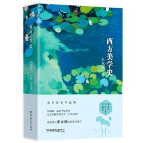 9787568257763-hs-西方美学史(全2册)