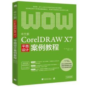 中文版CorelDRAW X7平面设计案例教程