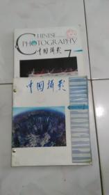 中国摄影1993年全12本
