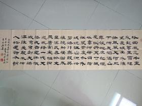 中国书法院常务委员王俊兴老同志《毛主席诗词:沁园春雪》书法横幅作品2018年
