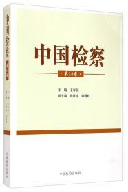 中国检察(第24卷)