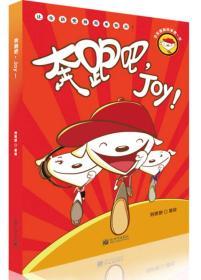 奔跑吧,Joy!