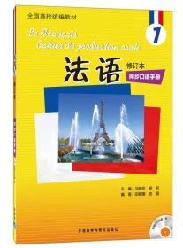 全国高校统编教材:法语同步口语手册1(修订本)