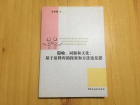 隐喻,词源和文化:基于语料库的探索和方法论反思:a corpus-based exploration and methodological reflection:[英文本]