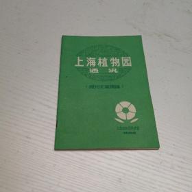 上海植物园通讯【报刊文章摘编】