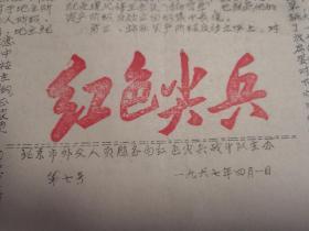 文革小报:红色尖兵(油印)1967年4月1日第七号北京市外交部服务局红色尖兵战斗队
