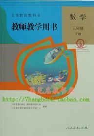 人教版 数学 五年级下册 教师教学用书 9787107313462