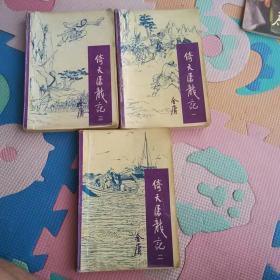金庸作品集   倚天屠龙记  1.2.3