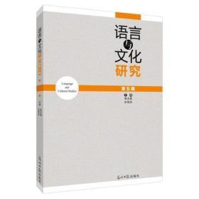 语言与文化研究.第5辑