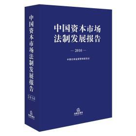 正版yj-9787519708290-中国资本市场法治发展报告