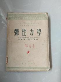 弹性力学 1953年初版