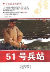 中华红色教育连环画:51号兵站