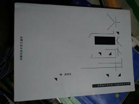 大道有形 : 现代包装容器设计理论及应用研究